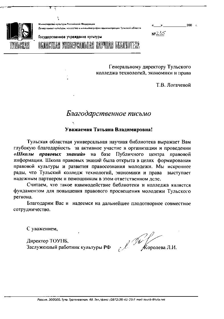 ЮРИДИЧЕСКАЯ РОССИЯ - образовательный правовой портал